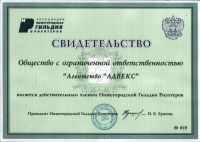 svidetelstvo_nizhegorodskoy_gildii_800x6002